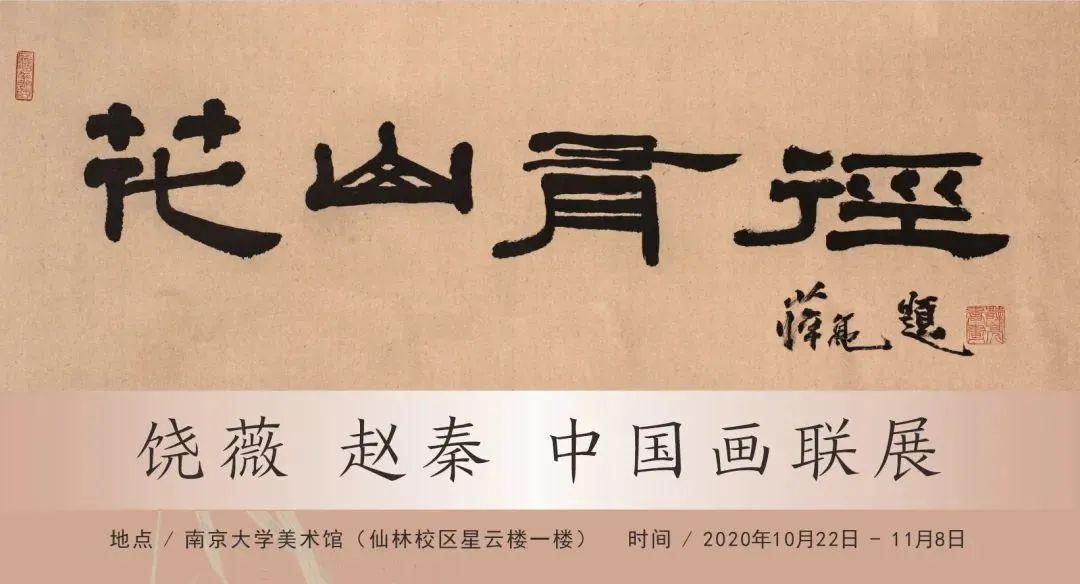 花山有径 古韵今风:你的诗意生活还缺这场画展!图片