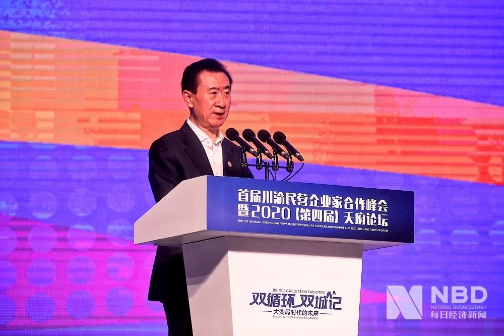 万达集团董事长王健林:川商要破除地域文化的消极部分,树立新形象、新品牌
