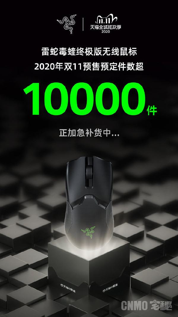 雷蛇毒蝰终极版无线鼠标预售超10000件 lol吃鸡神器!