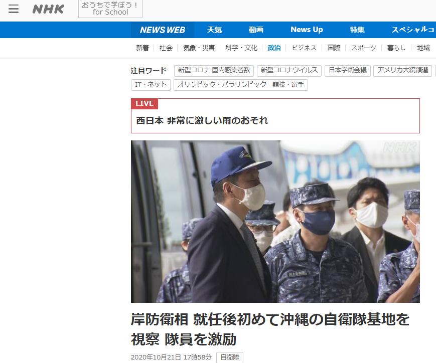 """日防卫相(安倍弟弟)首赴冲绳基地训话 就渲染""""中国军事威胁""""图片"""