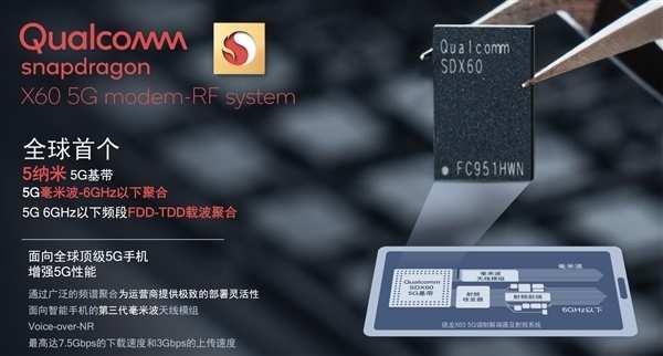 5nm骁龙X60基带立功 高通、爱立信将5G速度推向5.06Gbps