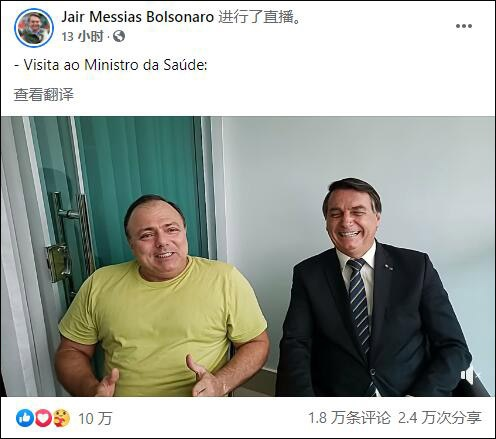 巴西总统拜访刚确诊的卫生部长,不戴口罩、挨着坐