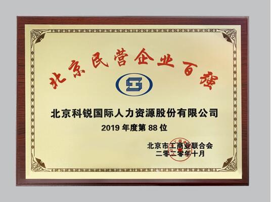 """科锐国际荣登""""2020北京民营企业百强""""等两大榜单"""