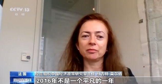 """国际视野下的""""十三五""""规划丨经合组织:五年来中国经济发展超出预期"""