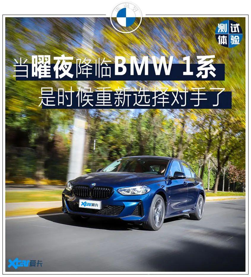 操控不受驱动所限,宝马BMW 1系曜夜版重装披甲来袭!图片