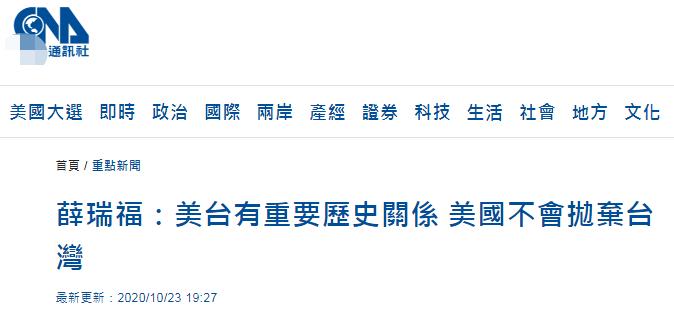 又打气?已卸任的美国防部印太安全事务助理部长还在说,美国不会抛弃台湾图片