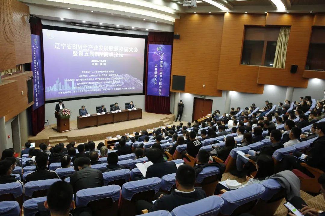 辽宁省BIM全产业发展联盟第二届理事会换届大会在沈阳建筑大学召开图片
