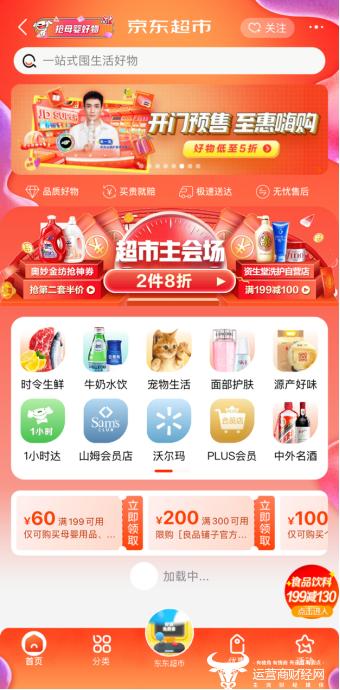 火热开场!京东超市打造史上最大折扣11.11 掀起全民消费热潮