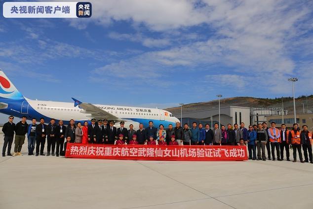 重庆武隆仙女山机场验证试飞工作顺利完成图片