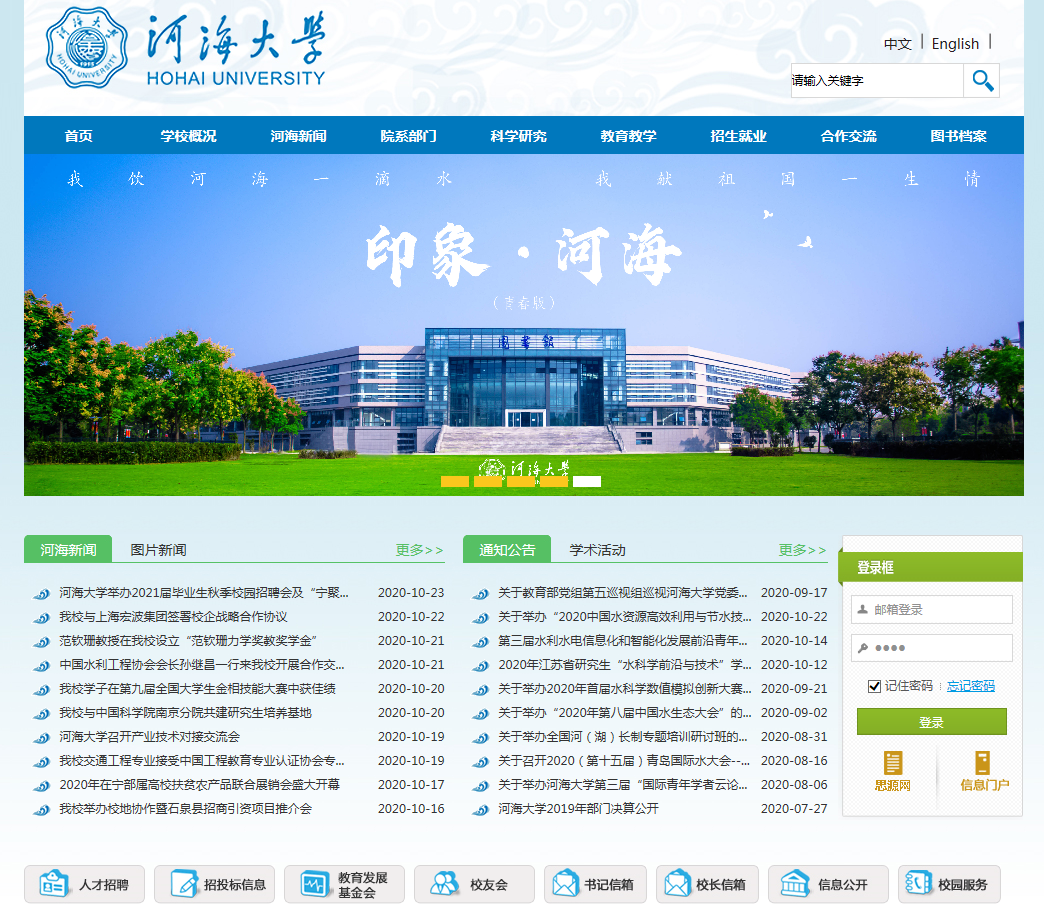 【上新了河海】| 河海大学官方网站全新改版上线!图片
