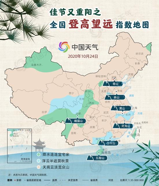 重阳节全国登高指数地图出炉 看看你家适合登高望远吗?图片