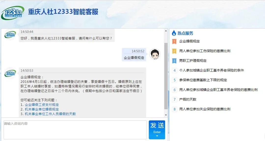 重庆市12333智能客服系统正式上线图片