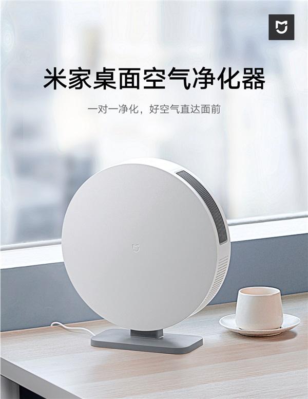 小米推米家桌面空气净化器:主打个人私域空间,众筹价 349 元