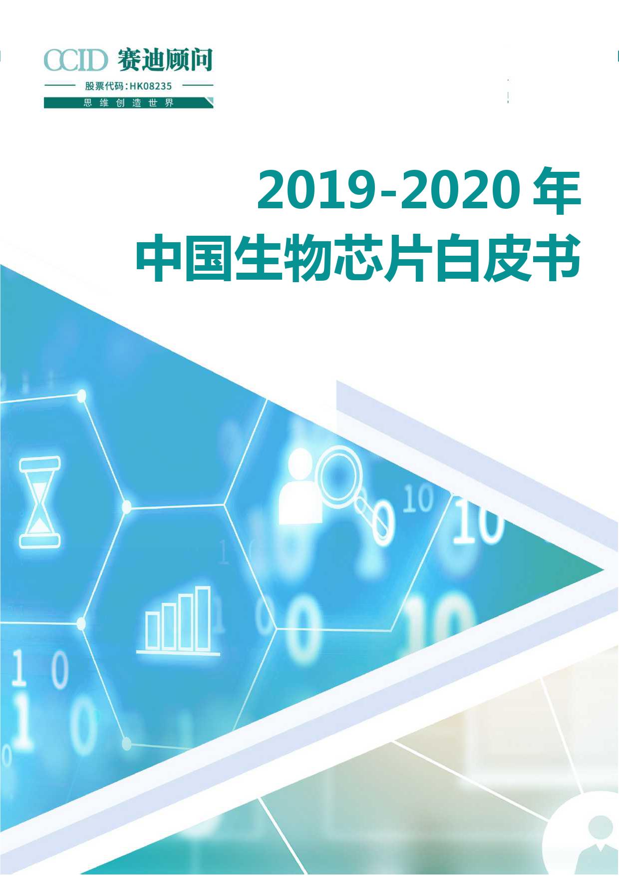 赛迪顾问:2019-2020年中国生物芯片白皮书