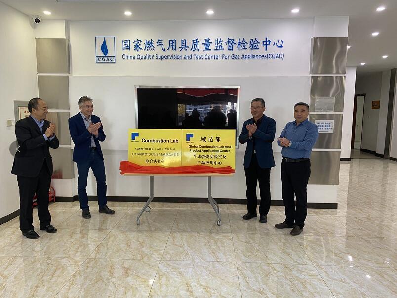 域适都携手中国市政工程华北设计研究总院,共建联合实验室打造燃气行业技术标杆