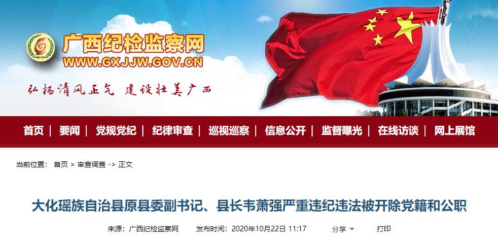广西多名党员干部被查处图片