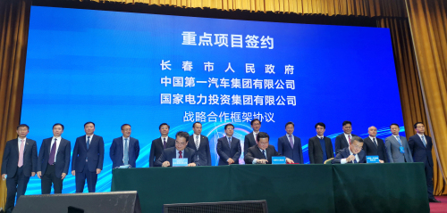 刘祥民出席2020中德汽车大会并调研吉电股份