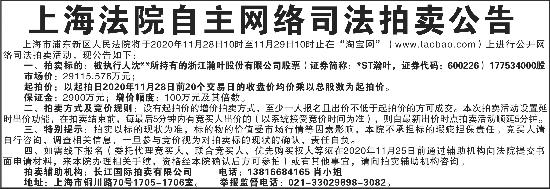 上海法院自主网络司法拍卖公告