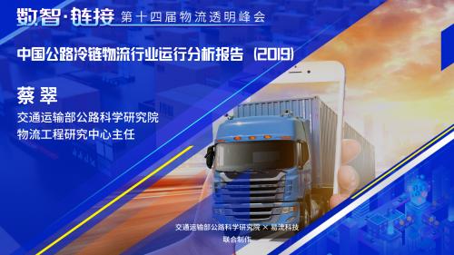 中国公路冷链物流行业运行分析报告发布,疫情保供表现亮眼
