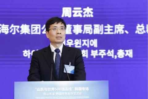 海尔集团总裁周云杰:全球企业均可成为卡奥斯的操盘手和合伙人
