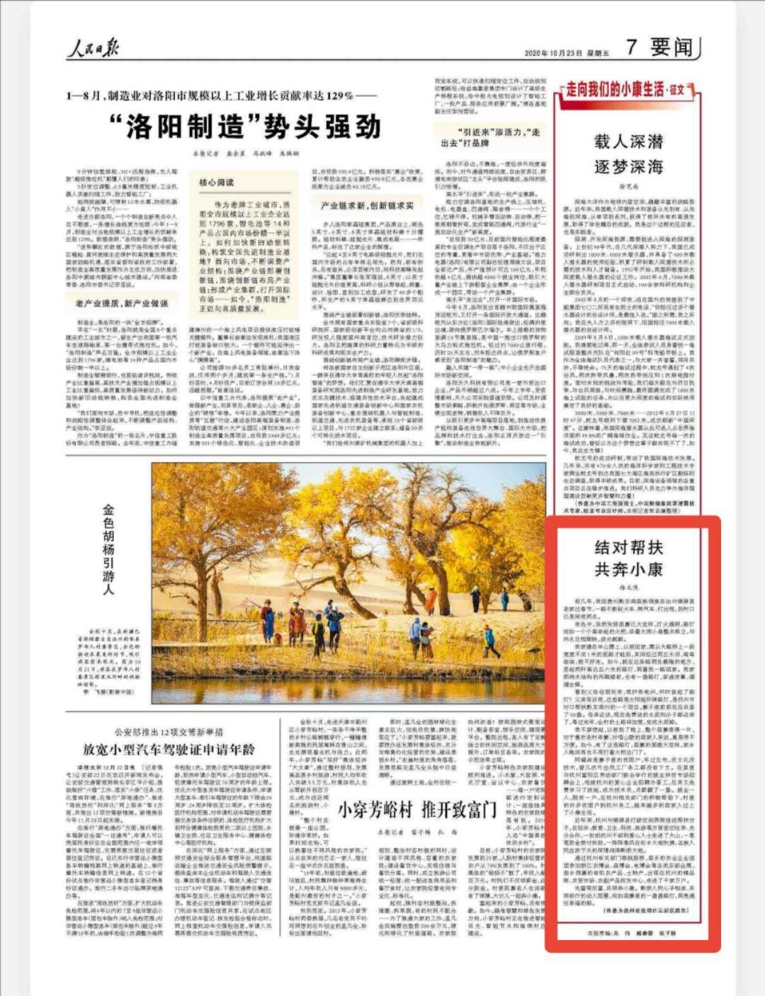 结对帮扶 共奔小康!人民日报关注杭州市与贵州锦屏县对口帮扶情况图片