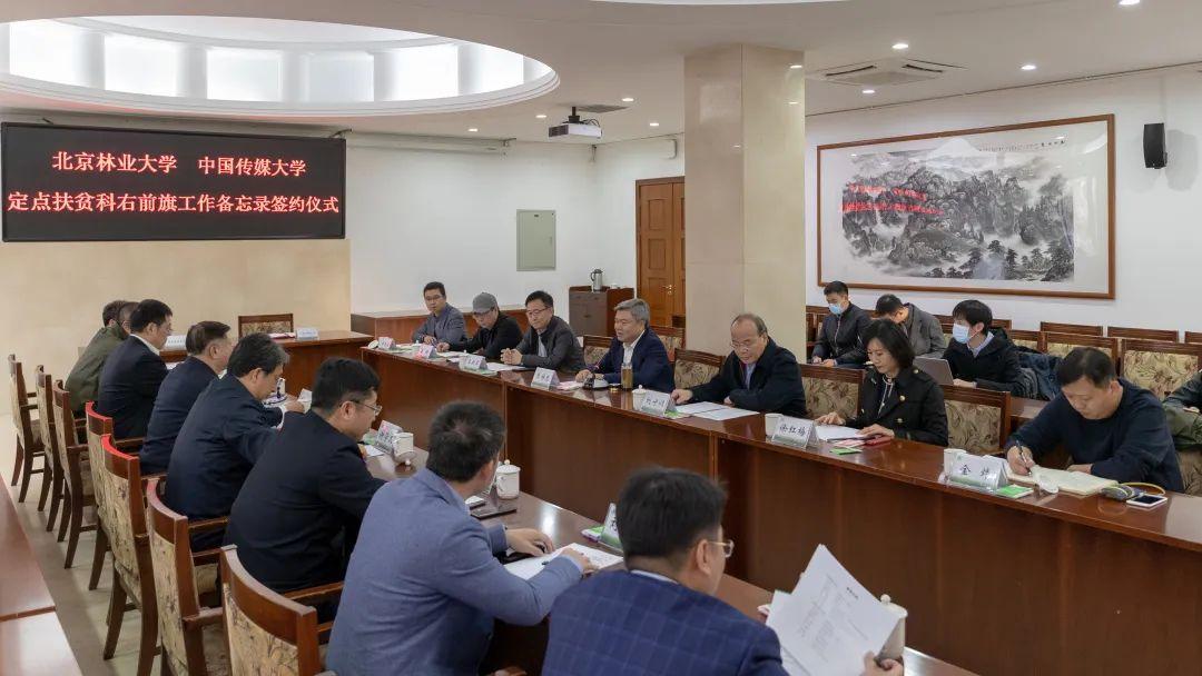 携手共帮扶!北林大与中国传媒大学签署定点扶贫科右前旗工作备忘录图片