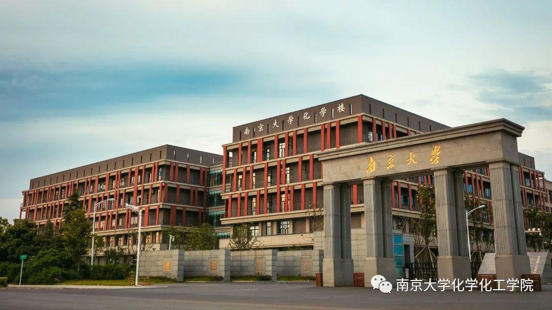 倒计时!南京大学化学学科百年庆典来了!图片