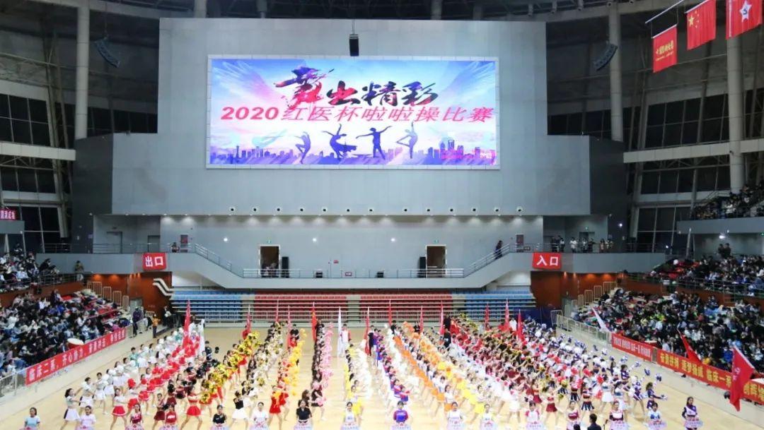 """我校2020""""红医杯""""啦啦操比赛顺利举办图片"""