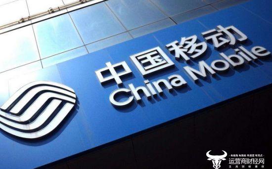 中国移动前三季度收入增长喜人 5G用户保持领先但净利略降
