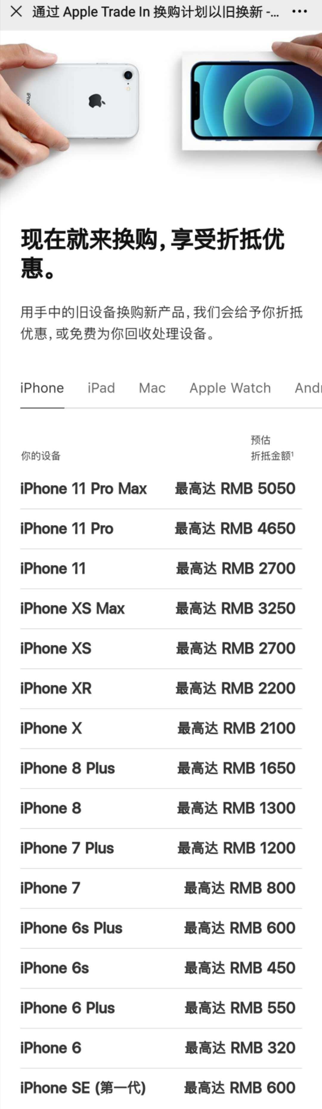 用旧手机换iPhone12?苹果官网更新旧手机回收价格,快看看你的手机能抵多少钱?