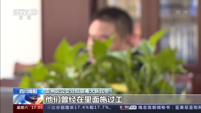 四川绵阳警方捣毁制毒窝点 查获冰毒38.14公斤图片