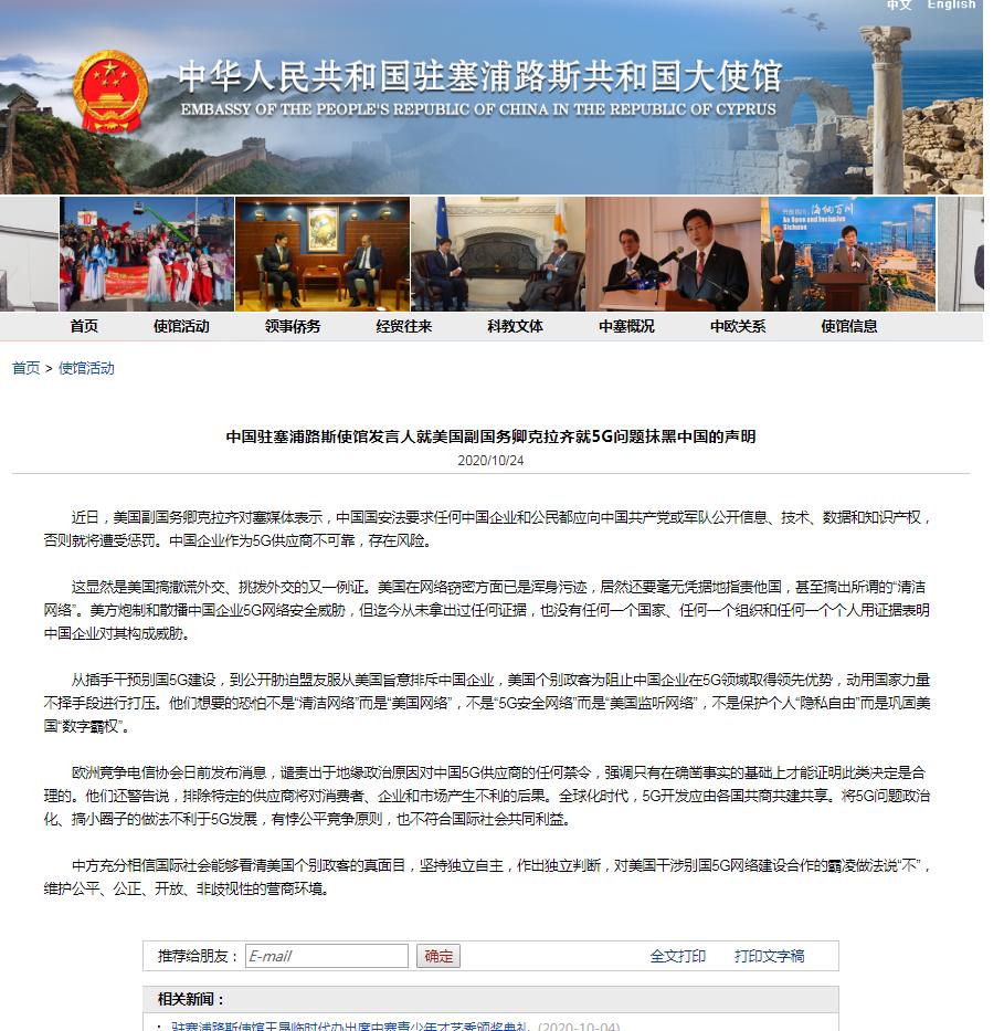 美国副国务卿克拉齐就5G问题抹黑中国中国驻塞浦路斯使馆回应图片