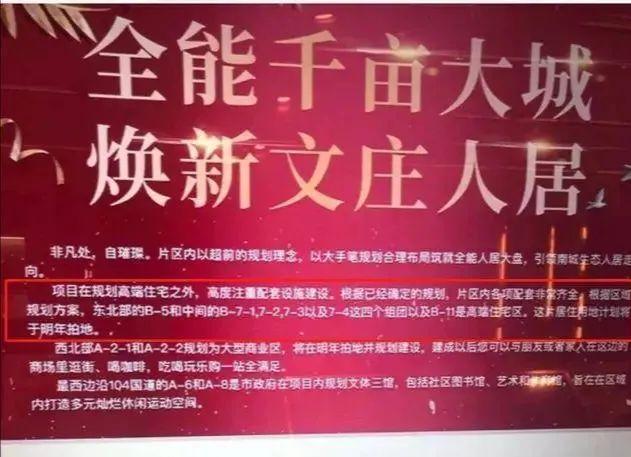 济南绿地国际城项目存在多处虚假宣传 被罚200万元