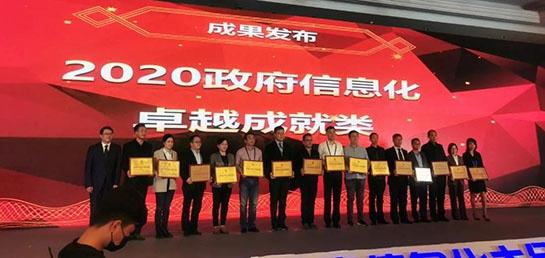"""国家邮政局邮政业安全中心获""""2020政府信息化卓越成就奖"""""""