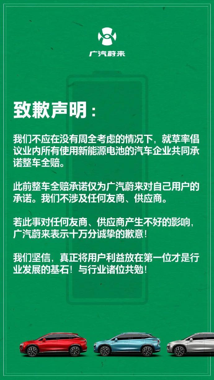 广汽蔚来发布声明:对供应商产生不好的影响致歉