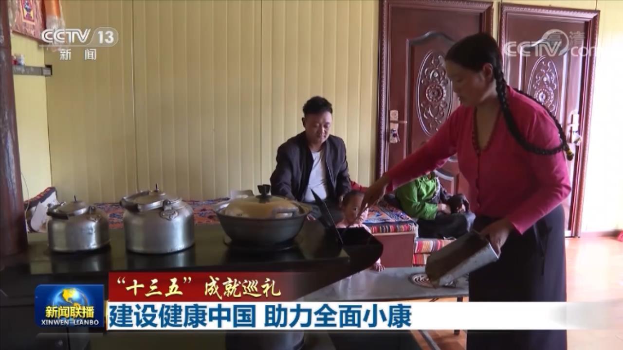 """【""""十三五""""成就巡礼】建设健康中国 助力全面小康图片"""