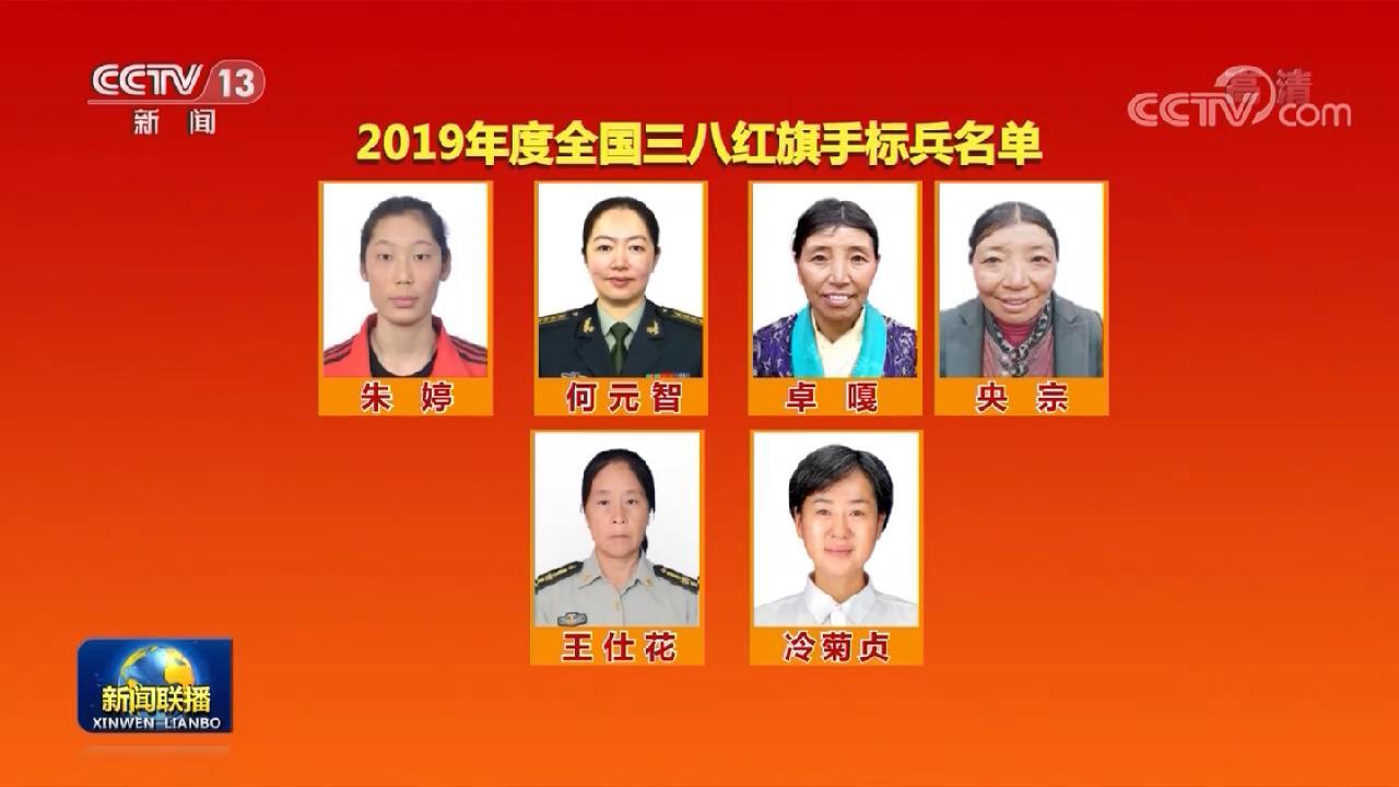 全国妇联授予朱婷等全国三八红旗手标兵荣誉称号图片