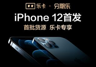 iPhone 12一机难求 苹果官方经销商分期乐全网首发仍有现货
