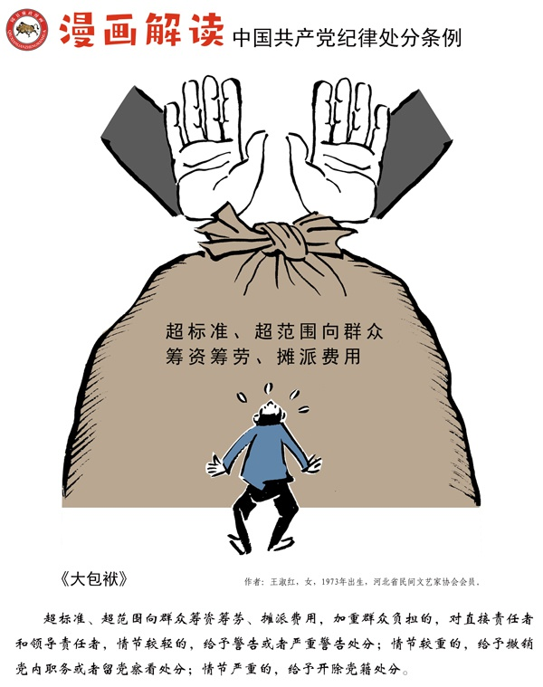 漫说党纪113 | 大包袱图片