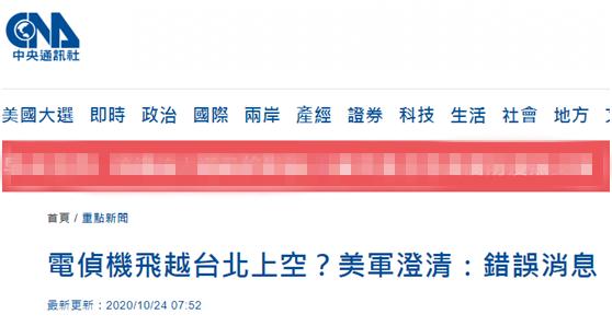 美军侦察机从台湾北部上空飞过? 美军:错误消息图片