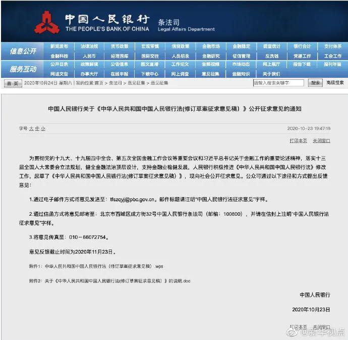 中国人民银行法拟大修:人民币包括实物形式和数字形式图片