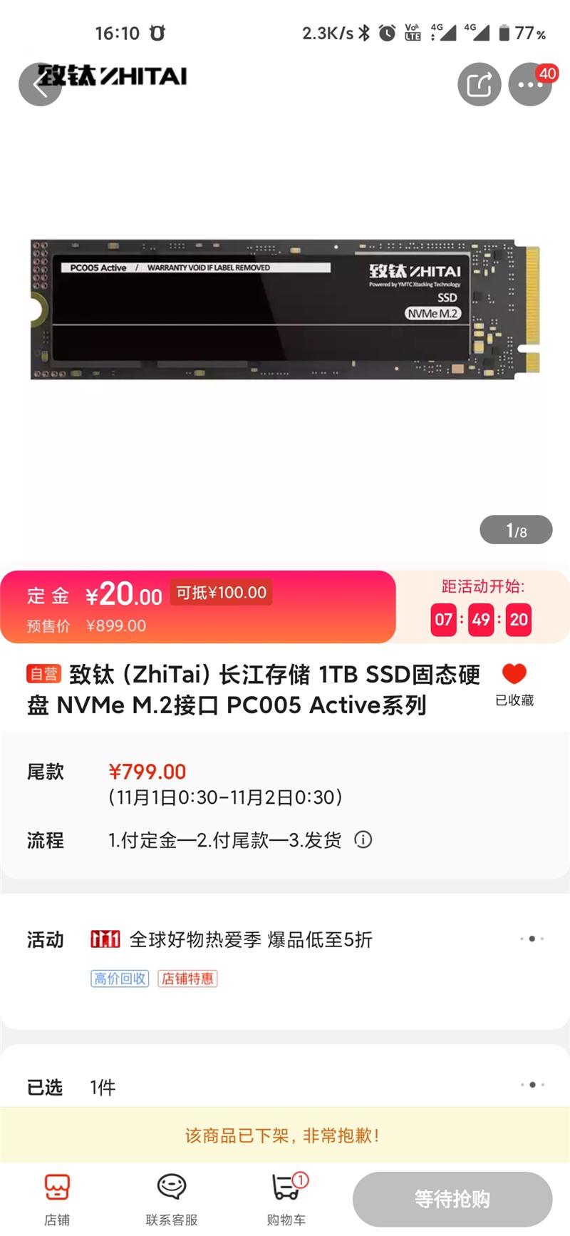国产固态硬盘,长江存储 NVMe M.2 SSD 上架:329 至 819 元