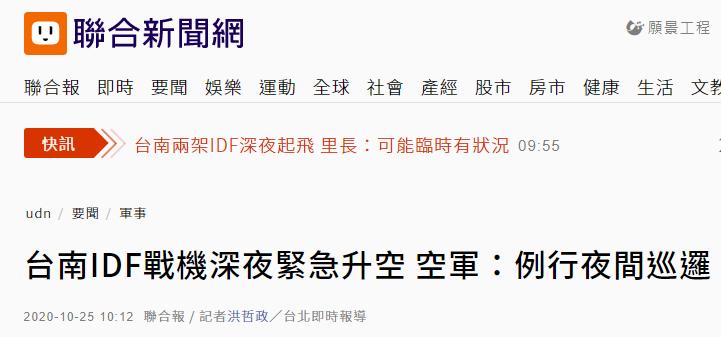 """台南昨夜传出""""超级大声""""巨响 台军刚刚回应了图片"""