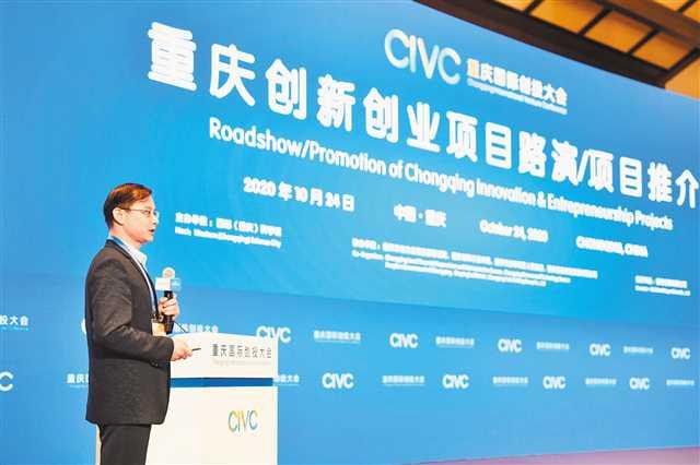 重庆10个优势创新项目同台路演 涉及生物科技、能源科技、半导体、人工智能、大数据等众多热门领域