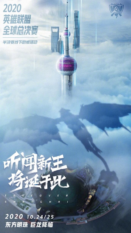《英雄联盟》巨龙回巢:上海东方明珠脚下上演巨型 3D 投影远古巨龙灯光秀