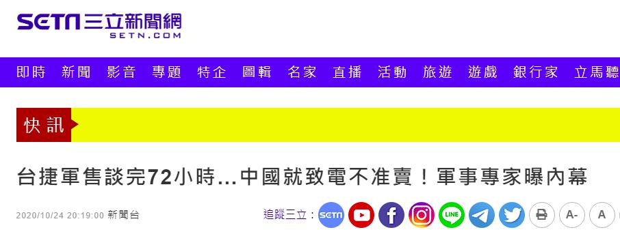 捷克军火商刚与台湾密谈军售就收到大陆警告?绿媒又捕风捉影图片