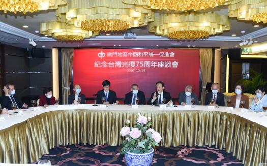 澳门地区中国和平统一促进会举办纪念台湾光复75周年座谈会图片