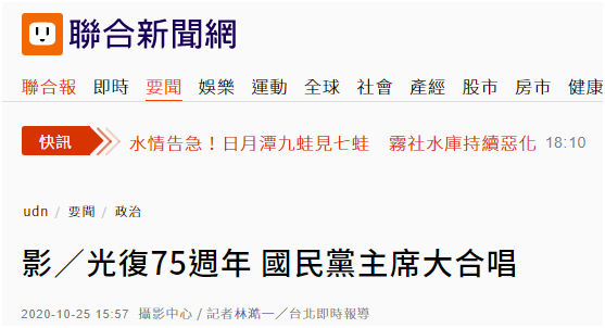 """国民党纪念台湾光复,江启臣、马英九……历任党主席合唱""""爱拼才会赢""""图片"""