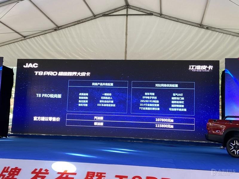江淮皮卡T8 Pro正式上市 售9.98-12.38万元