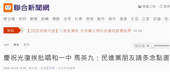 台湾光复75周年这天,马英九劝:民进党朋友请多读点书图片